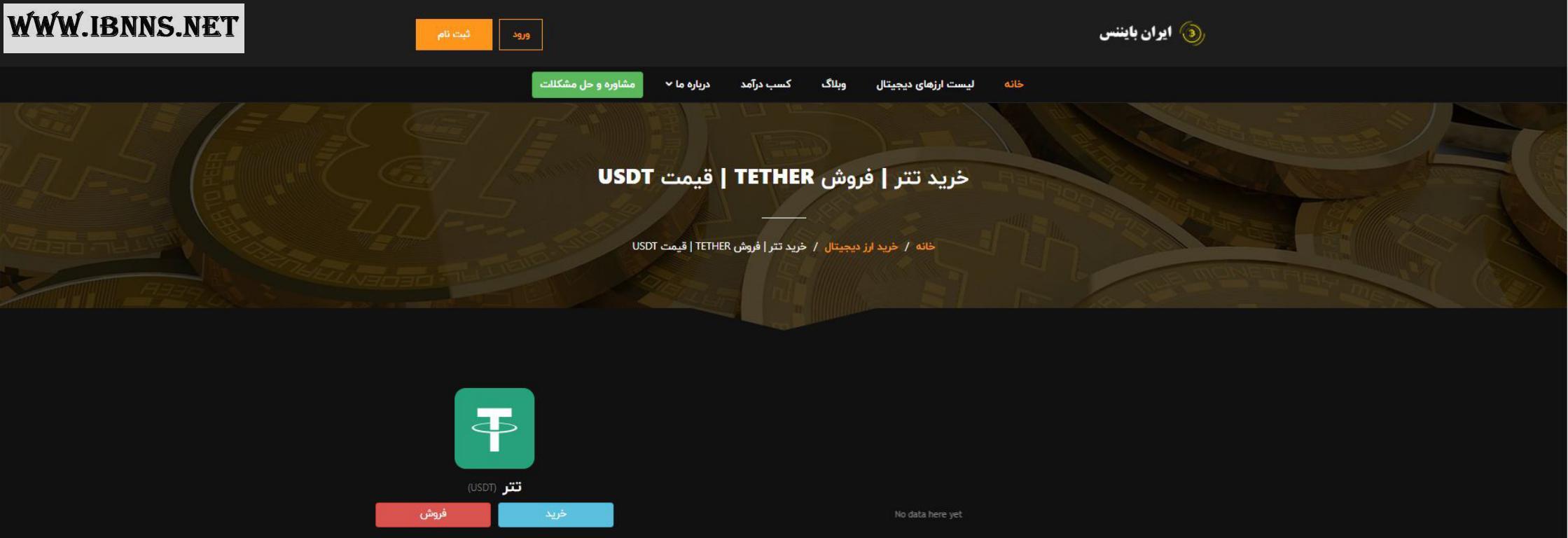 ارز دیجیتال تتر   خرید usdt