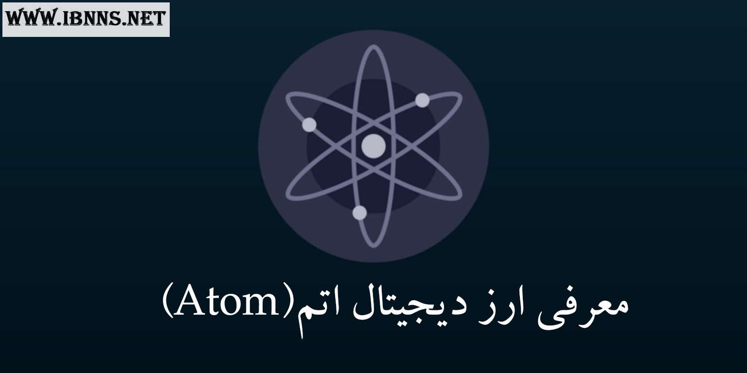 ارز دیجیتال Atom چیست؟ | معرفی کامل اکوسیستم و پروژه کازماس | بررسی قیمت Cosmos | پیش بینی آینده اتم