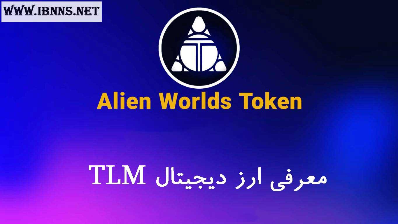 ارز TLM چیست؟ | معرفی کامل ارز تریلیوم | بررسی کامل بازی Alien Worlds