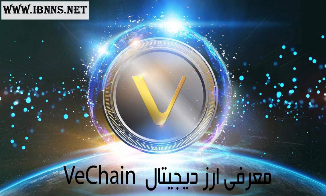 ارز دیجیتال وی چین چیست؟|بررسی تفاوت بین VET و VTHO|هر آنچه که باید در مورد ارز VeChain بدانید.