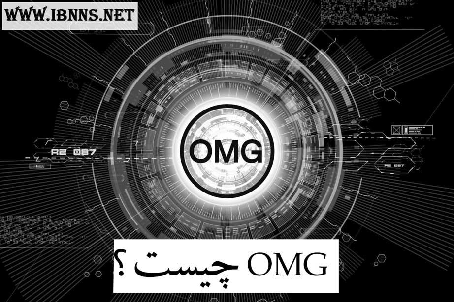 ارز دیجیتال OMG چیست؟ | معرفی کامل ارز دیجیتال اومیسگو | هر آنچه که باید در مورد ارز دیجیتال OmiseGo بدانیم.
