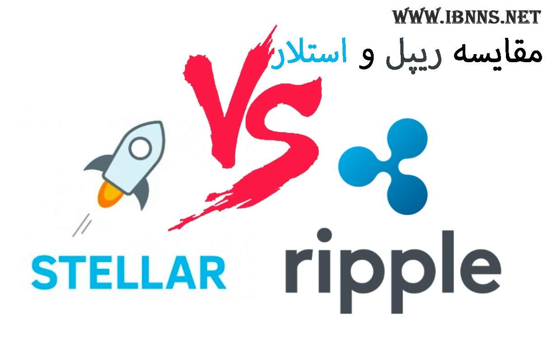 مقایسه ریپل و استلار | بررسی تفاوت ها و شباهت های Ripple و Stellar | XRP یا XLM کدامیک برای سرمایه گذاری بهتر است؟