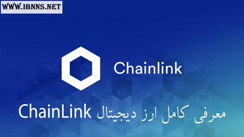 ارز دیجیتال چین لینک چیست؟ | معرفی ارز ChainLink | چگونه چین لینک بخریم؟