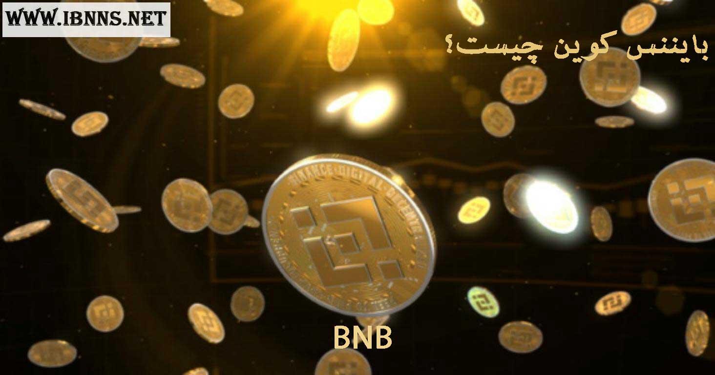 بایننس کوین چیست؟ BNB چیست؟