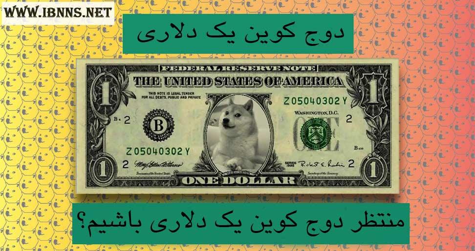 دوج کوین یک دلاری| آیا دوج کوین به یک دلار میرسد؟| امکان تبدیل شدن DogeCoin به یک استیبل کوین وجود دارد؟
