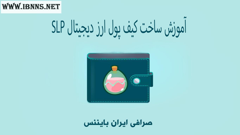 کیف پول اسمال لاو پوشن چیست؟ انواع کیف پول  SLP کدامند؟ آموزش ساخت کیف پول Small Love Potion