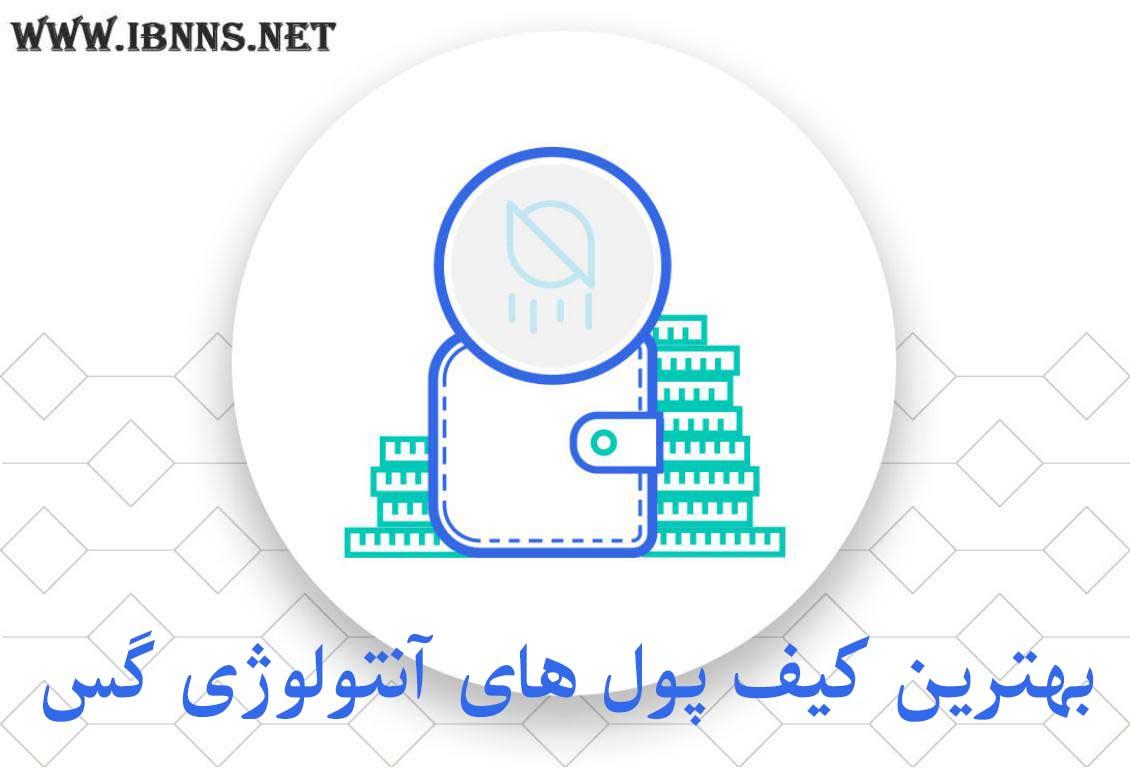 کیف پول آنتولوژی گس چیست؟   معرفی بهترین کیف پول ONG   آموزش ساخت کیف پول Ontology Gas