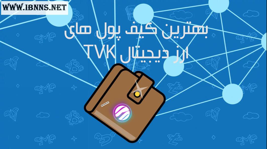 کیف پول TVK چیست؟  معرفی بهترین کیف پول Terra virtua kolect   آموزش ساخت کیف پول تی وی کی