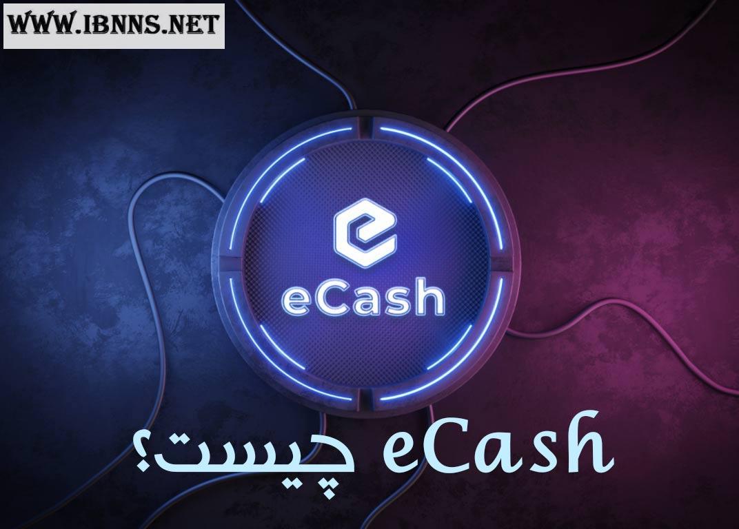 ارز دیجیتال ایکش چیست؟ | معرفی کامل ارز دیجیتال eCash | بررسی تاریخچه ارز xec
