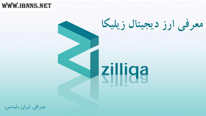 ارز دیجیتال زیلیکا چیست؟   معرفی کامل ارز Zilliqa   بررسی آینده ارز دیجیتال Zill