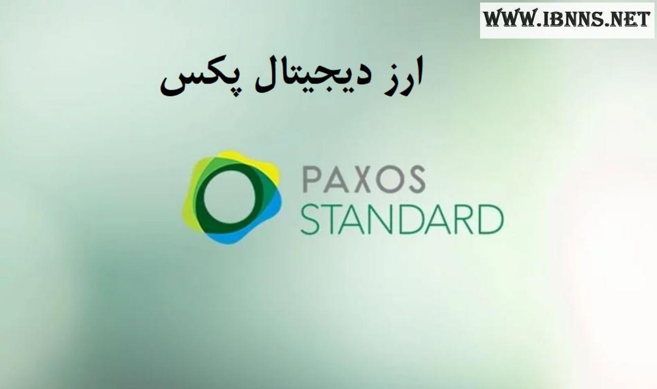 ارز دیجیتال پکس PAX چیست؟ همه چیز درباره ارز دیجیتال پکسوس Paxos Standard