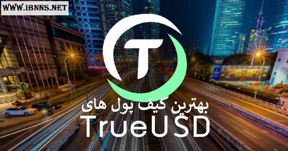 کیف پول TUSD چیست؟   آموزش ساخت کیف پول TrueUSD   بهترین کیف پول ترو یو اس دی