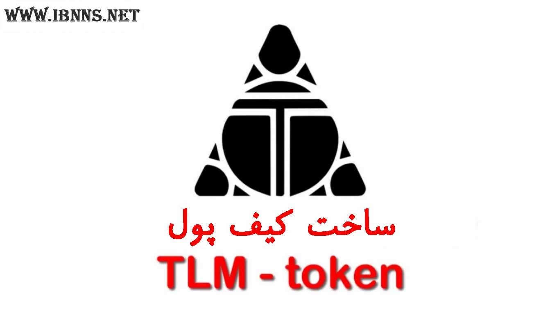 کیف پول مناسب برای ارز TLM چیست؟ | آموزش ساخت کیف پول TLM | نحوه اتصال کیف پول به بازی Alien Worlds