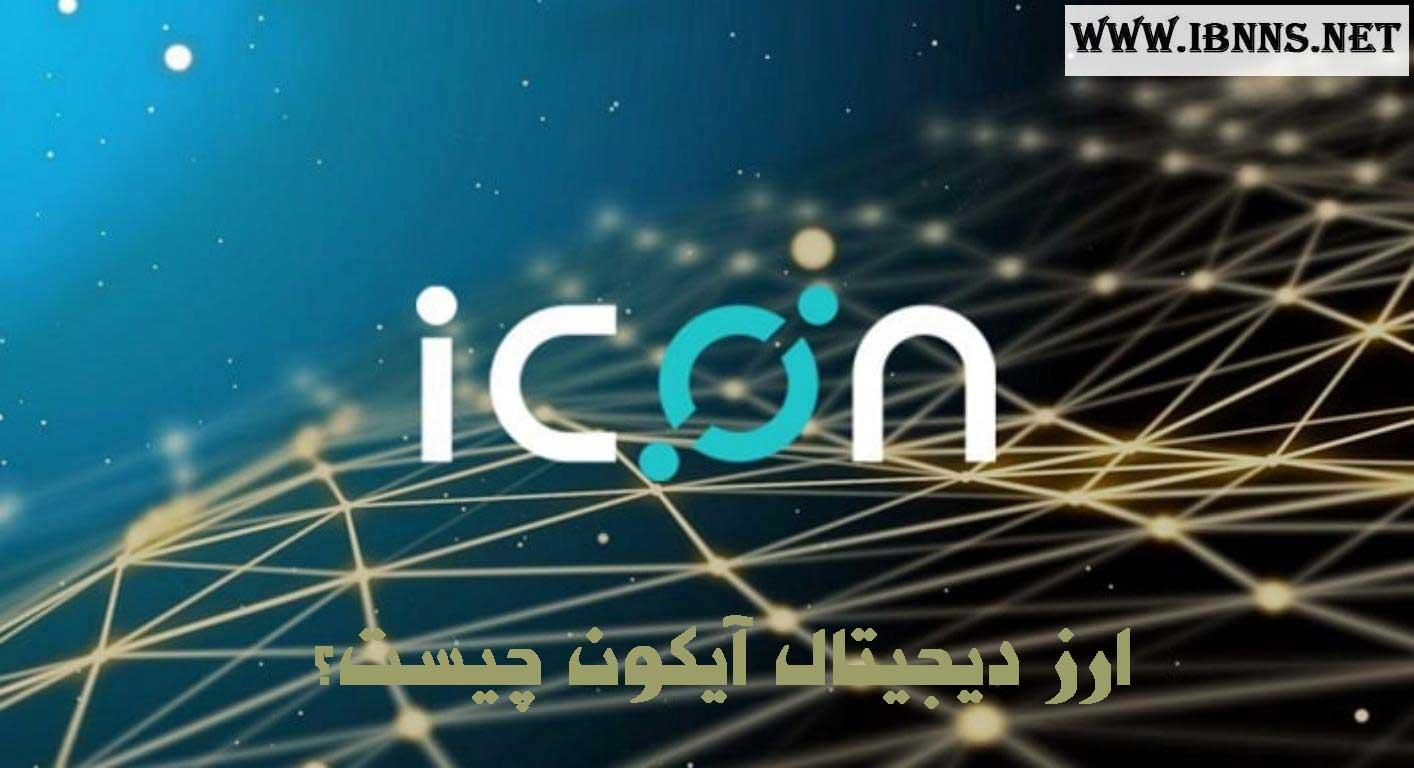 ارز دیجیتال آیکون چیست؟  معرفی ارز دیجیتال ICX | بررسی آینده ICON