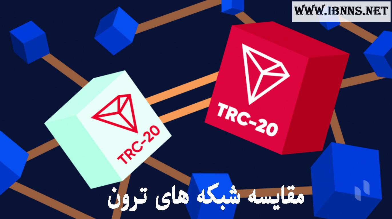 استاندارد TRC10 و TRC20 چیست و چه فرقی با هم دارند؟ | از TRC20 استفاده کنیم یا TRC10؟