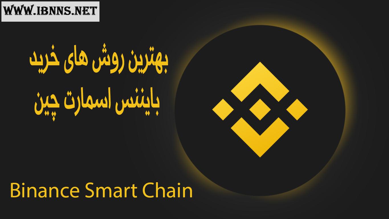 آموزش خرید بایننس اسمارت چین   بهترین روش خرید BNB Smart Chain