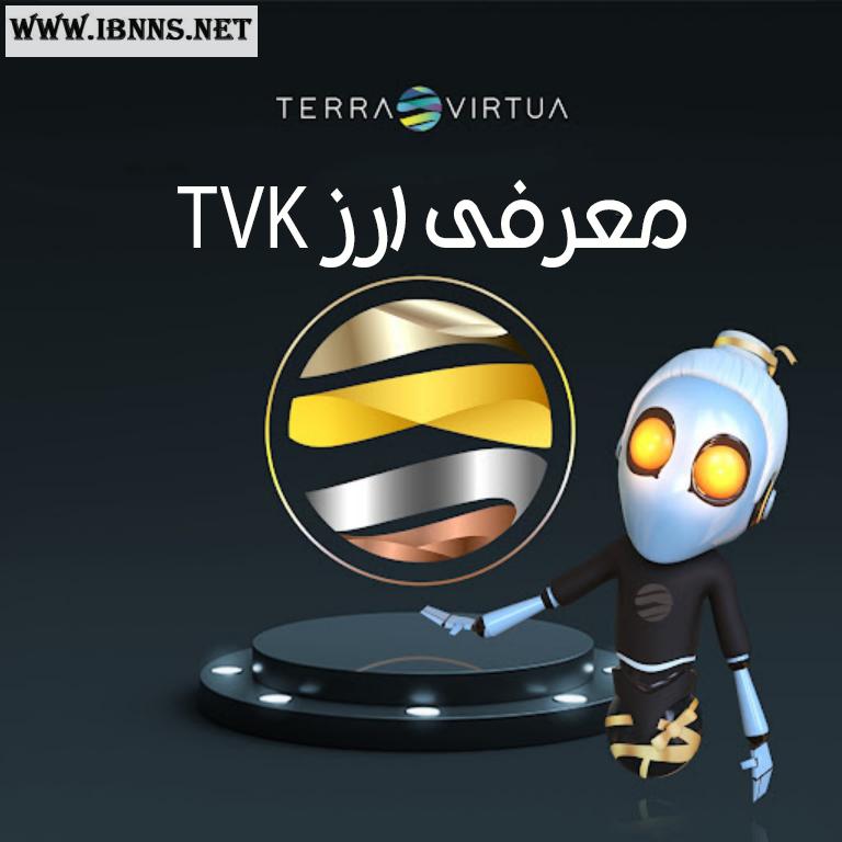 ارز دیجیتال TVK چیست؟   معرفی کامل پروژه Terra Virtua Kolect  بهترین روش خرید ترا ویرچوا کالکت