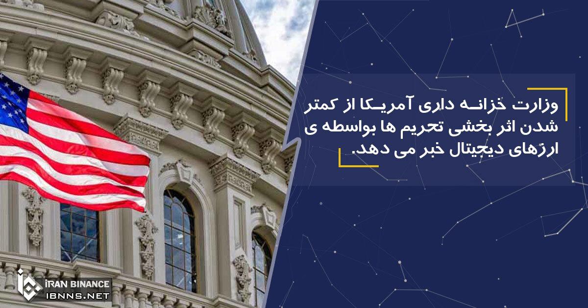 وزارت خزانه داری آمریکا گزارش داد: ارز دیجیتال اثر بخشی تحریم ها را کمتر می کند