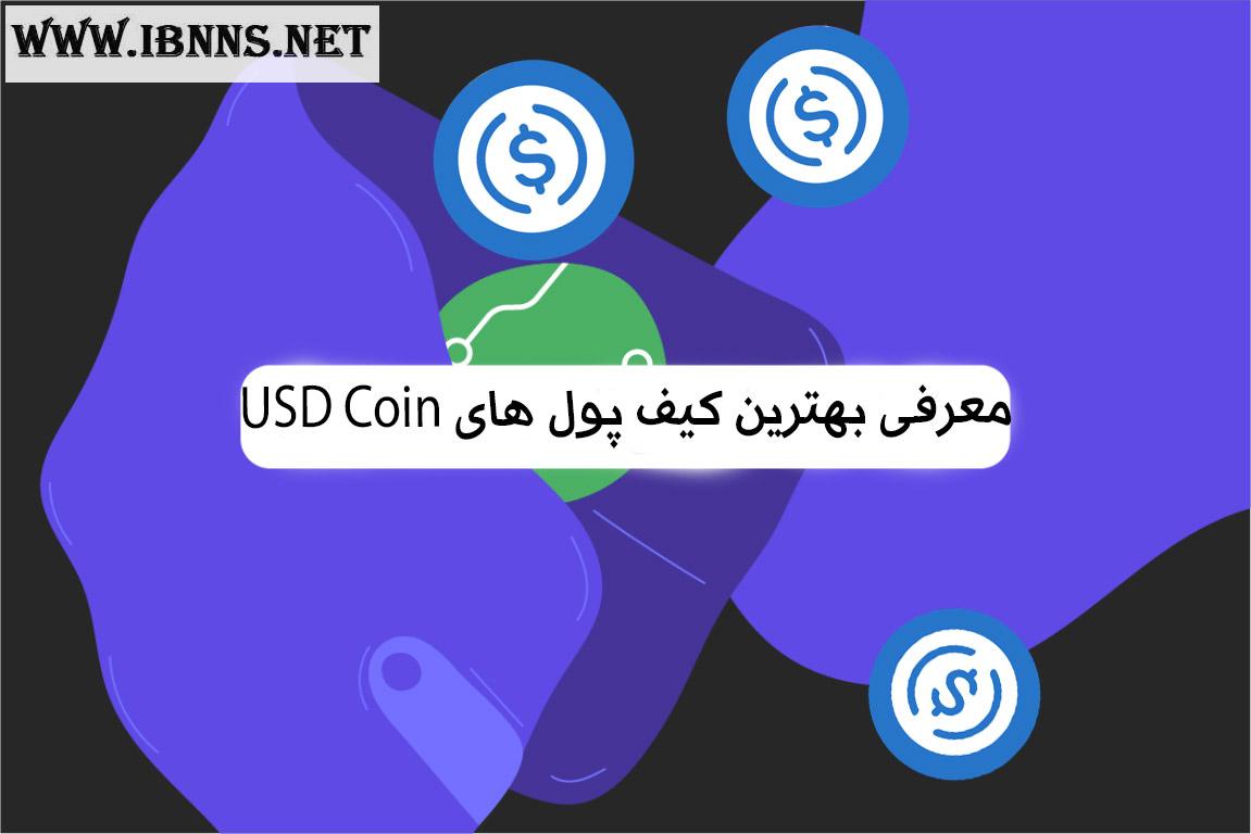 کیف پول USDC چیست؟  معرفی بهترین کیف پول یو اس دی کوین | آموزش ساخت کیف پول USD Coin