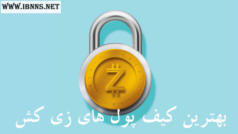 کیف پول Zcash چیست؟ | معرفی بهترین کیف پول زی کش | آموزش ساخت کیف پول ZEC