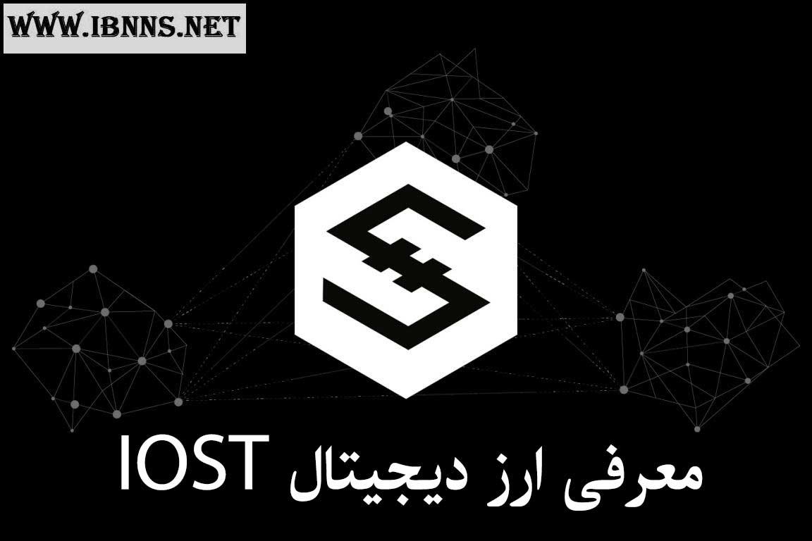 ارز دیجیتال IOST چیست؟ | معرفی کامل توکن آی او اس تی | هر چیزی که باید در مورد IOSToken بدانیم.