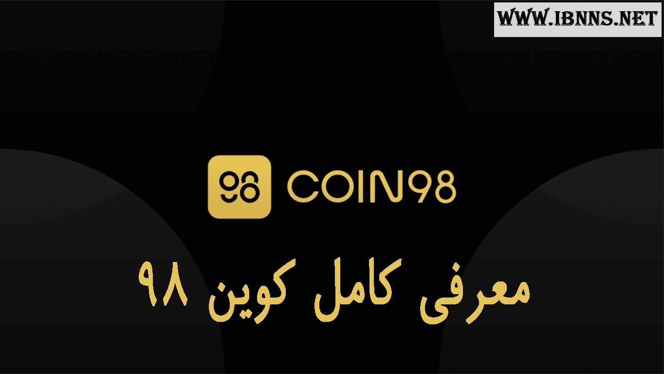 ارز کوین 98 چیست؟ | معرفی کامل ارز Coin98 | بررسی پروژه ارز C98