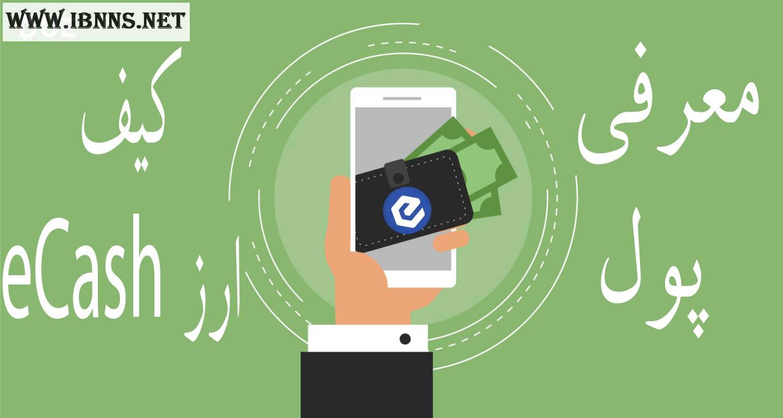 معرفی بهترین کیف پول eCash | آموزش ساخت کیف پول ایکَش | از چه کیف پولی برای ارز XEC استفاده کنیم؟