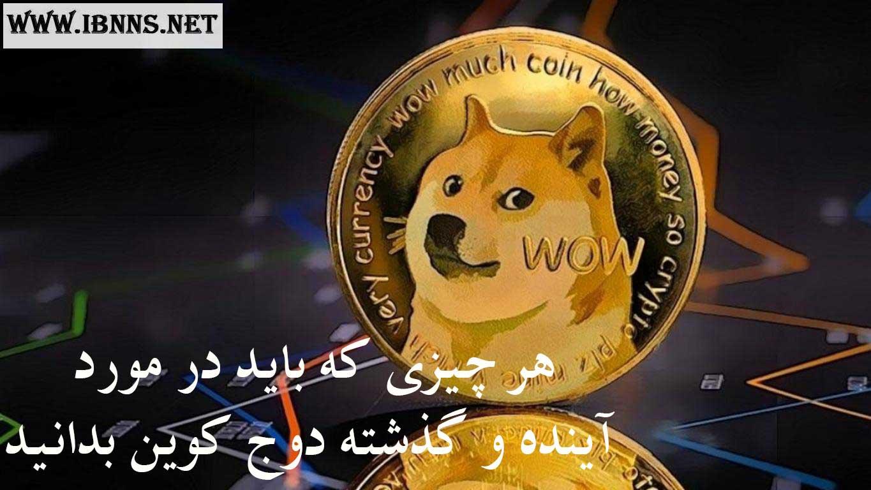 قیمت دوج کوین | بررسی و تحلیل قیمت Doge coin از ابتدای عرضه تا امروز | پیش بینی آینده دوج کوین