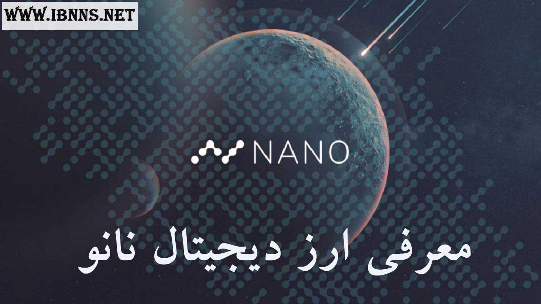 ارز دیجیتال نانو چیست؟ | معرفی کامل و جامع ارز NANO | بررسی تاریخچه و آینده نانو