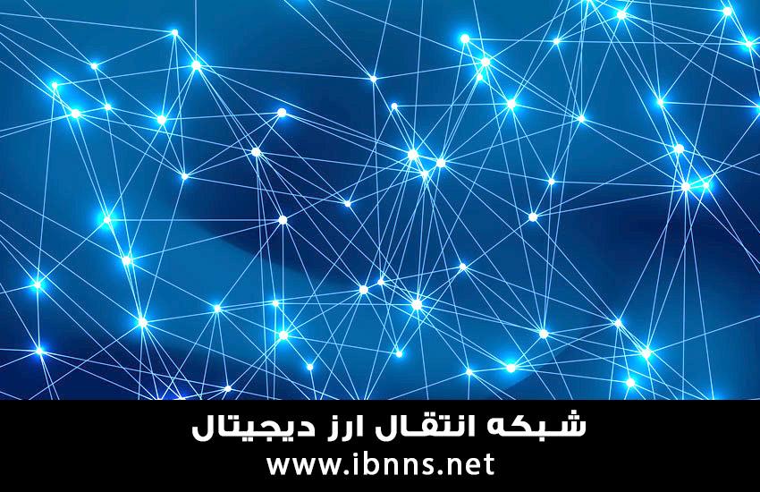 انتخاب شبکه انتقال ارز دیجیتال