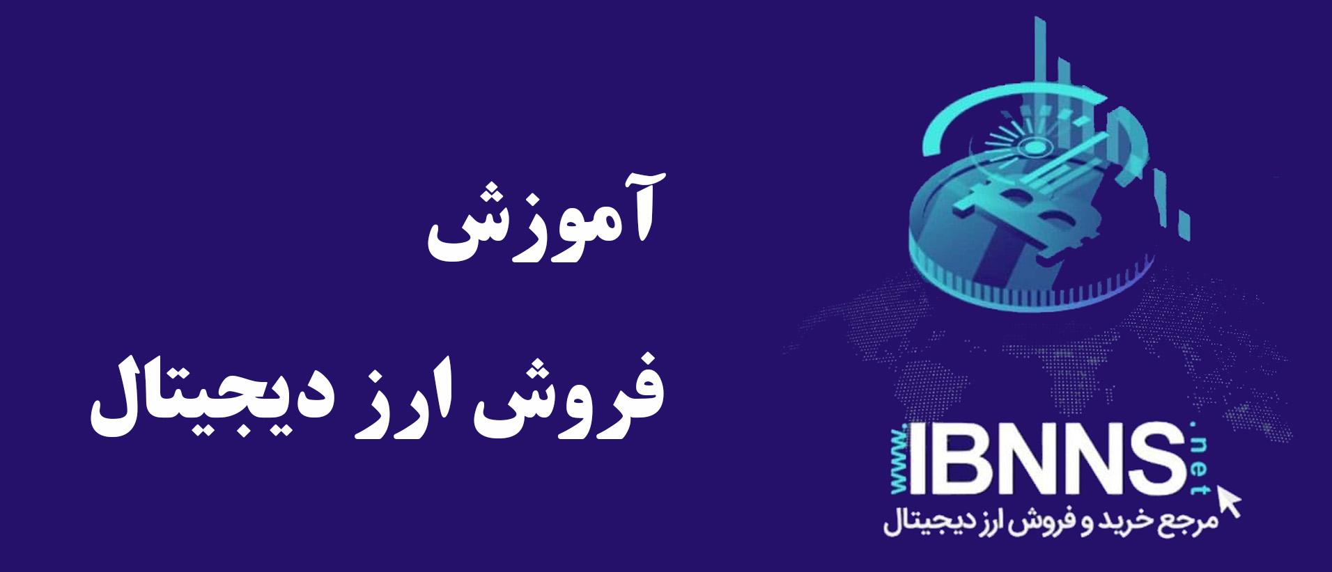 آموزش فروش ارز دیجیتال از صرافی ایران بایننس